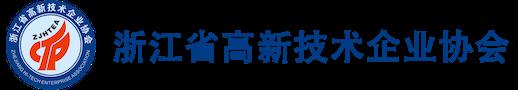 浙江省高新技术企业协会
